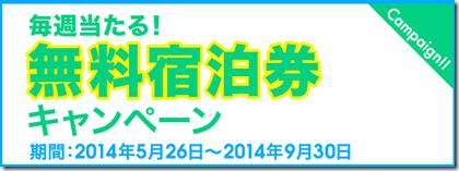 20140901a_tabi