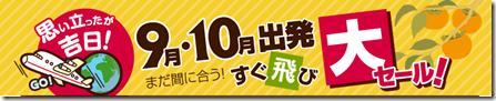 20140901d_tabi