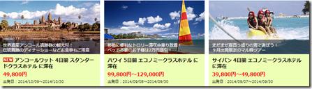 20140901e_tabi