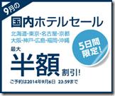 20140903b_tabi
