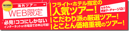 20140915a_tabi
