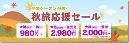 20140919a_tabi