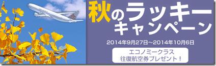 20140924b_tabi