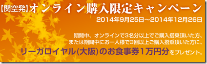 20140930a_tabi