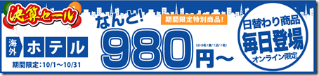 20141006a_tabi