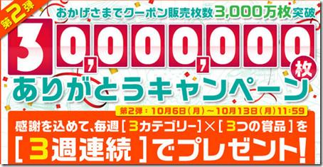 20141006e_tabi
