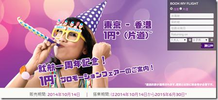 20141014b_tabi