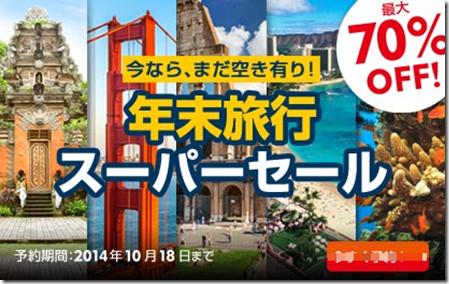 20141015a_tabi