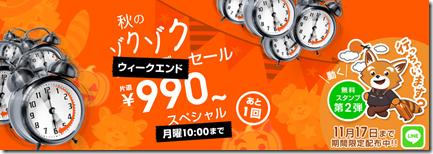 20141024c_tabi