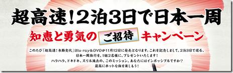 20141028a_tabi