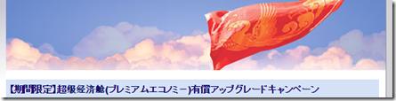 20141030a_tabi