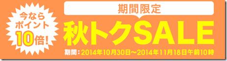 20141031a_tabi