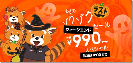 20141031b_tabi