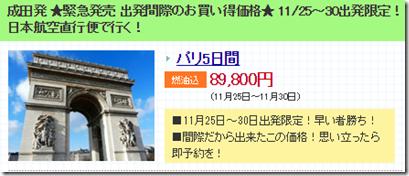 20141106a_tabi