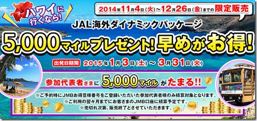 20141107b_tabi