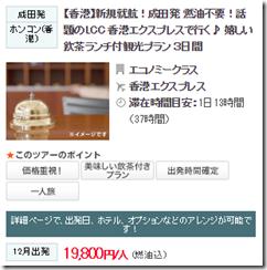 20141117c_tabi