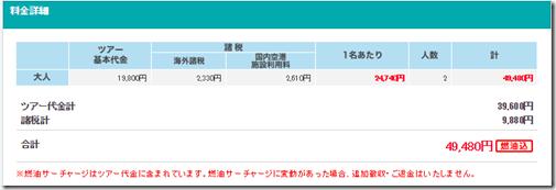 20141117d_tabi