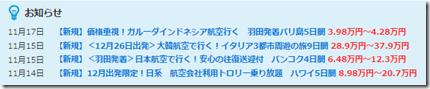 20141118c_tabi