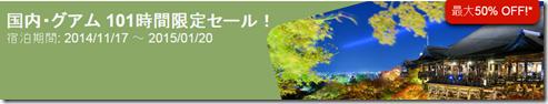 20141120a_tabi
