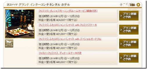 20141121b_tabi