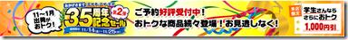 20141121d_tabi