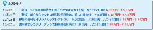 20141126d_tabi