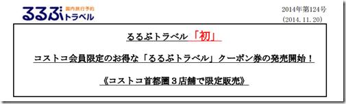 20141127b_tabi