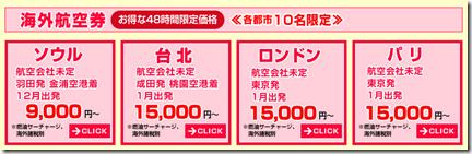 20141202b_tabi