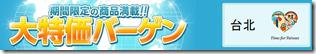 20141203a_tabi