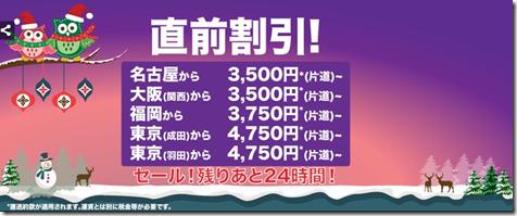 20141212a_tabi
