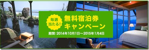 20141218c_tabi