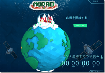 20141224a_tabi