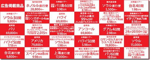20141225b_tabi
