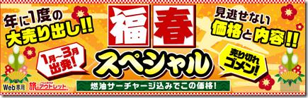 20150106b_tabi