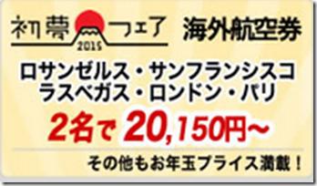 20150114c_tabi