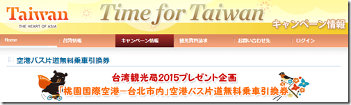 20150116a_tabi