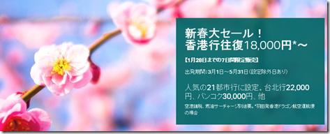 20150127a_tabi