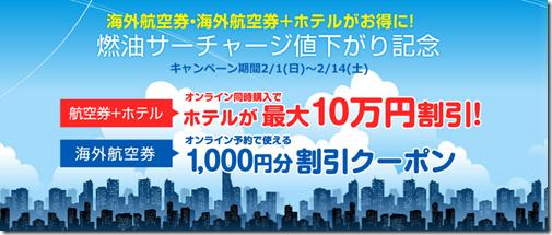 20150202a_tabi