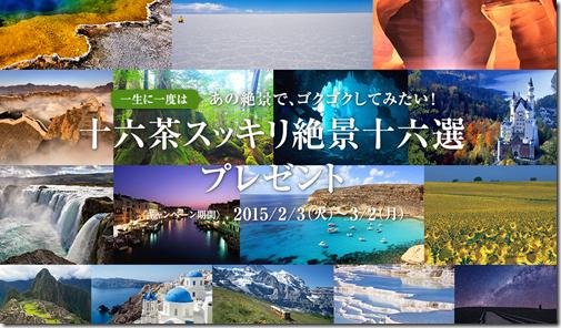20150205a_tabi