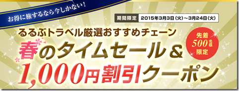 20150304a_tabi