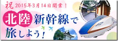 20150306a_tabi