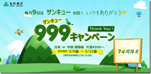 20150309a_tabi