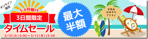 20150310a_tabi
