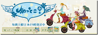 20150312a_tabi