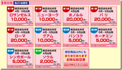 20150317c_tabi