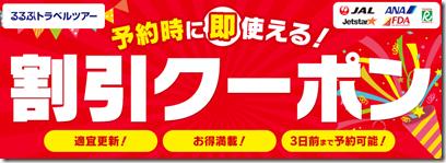 20150330a_tabi
