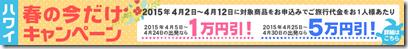 20150403b_tabi