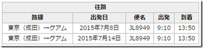 20150413a_tabi