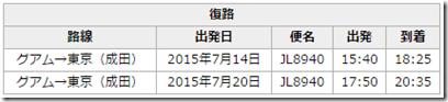 20150413b_tabi
