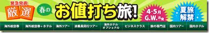 20150415a_tabi